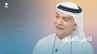 بين أقسام صحيفة الرياض ورحلة السودان إلى رئاسة تحرير صحيفة الرياض.. حكايات لم ترو في حياة هاني وفا
