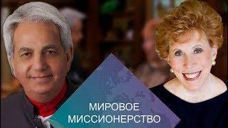 Бенни Хинн и Мэрилин Хики /  Разбор Библии / Мировое Миссионерство