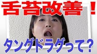 舌苔を改善する舌のトレーニング