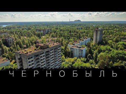 Чернобыль сегодня: туризм, радиация, люди. Большой выпуск. видео