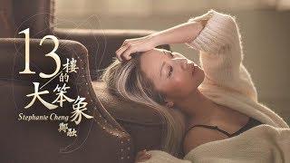 鄭融 Stephanie Cheng《13樓的大笨象》Official Music Video