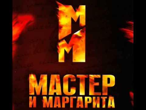 Мастер и Маргарита OST- Очень страшная и жуткая музыка!