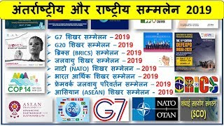 International and National Summit 2019 in Hindi, All Event and summit, study91 Prelims Special