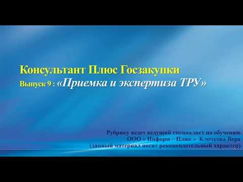 Секреты гозакупок.Выпуск №9. Приемка и экспертиза ТРУ
