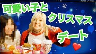 【クリスマスデート!】可愛い女性と日本のクリスマス始めて経験した! - YouTube