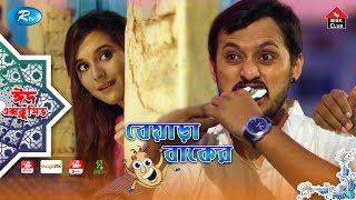 Beyara Baker   Eid Natok 2019   Irfan Sazzad   Sabila Noor   Rtv Drama Eid Special