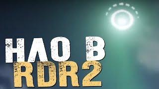 ДА ЭТО ЖЕ ЧЕРТОВА ЛЕТАЮЩАЯ ТАРЕЛКА! НЛО! - Red Dead Redemption 2 - #2 [Секреты, Обзор, Прохождение]