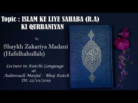 ISLAM KE LIYE SAHABA (R.A) KI QURBANIYAN- Shaykh Zakariya Madni (Hafidhaullah)