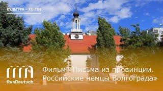 Письма из провинции. Российские немцы Волгограда