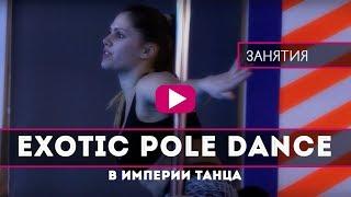 Как проходят занятия Exotic Pole Dance в студии? 😊 Сложно. Больно. Красиво!