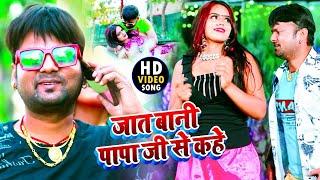 #VIDEO #Ranjeet Singh – जात बानी पापा जी से कहे – Shilpi Raj – Bhojpuri Hit Songs 2021