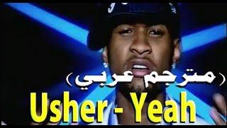 Usher – Yeah (مترجم عربي) Ft. Lil Jon & Ludacris | DonSub.com