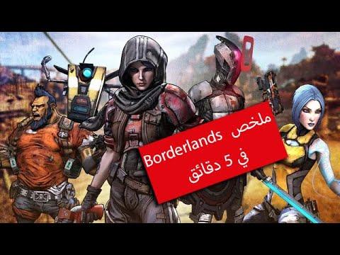 ملخص Borderlands في 5 دقائق