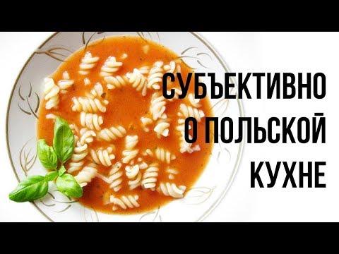 Польская кухня. Мое субъективное мнение