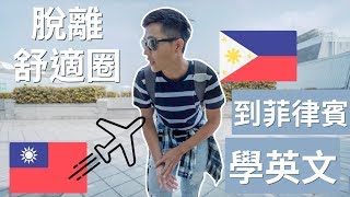 【WeiVLOG】脫離舒適圈到菲律賓學英文|Leave the comfort zone to study ENG in Philippines