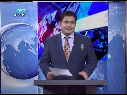 01 AM News || রাত ০১টার সংবাদ || 08 August 2020 || ETV News