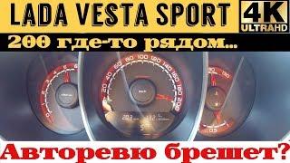Lada Vesta Sport - разгон и максимальная скорость #200