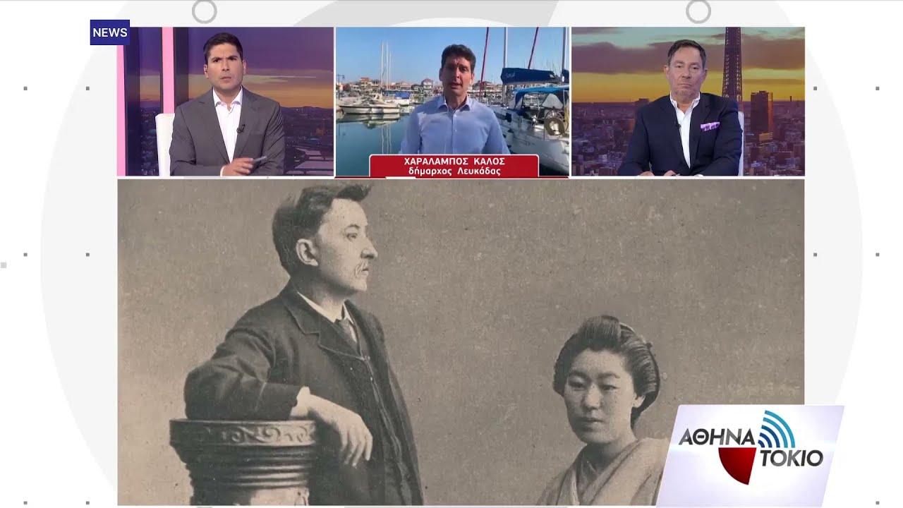 Λευκάδιος Χέρν | Ο Εθνικός ποιητής της Ιαπωνίας απο τη Λευκάδα | 25/07/2021 | ΕΡΤ