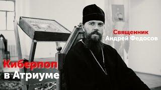 Киберпоп в Атриуме. Встреча со священником Андреем Федосовым