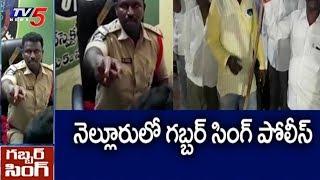 నెల్లూరులో గబ్బర్ సింగ్ ఎస్సై   SI Venkataramana Over Action In Nellore   TV5 News