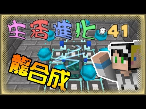 MineCraft 我的世界1.10.2 生活進化#41 龍合成(Draconic-Evolution)