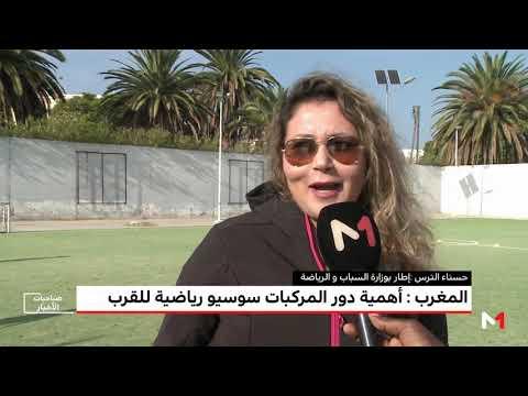 العرب اليوم - شاهد: فتح باب الولوج إلى القاعات والمراكز السوسيو رياضية للقرب بالمجان