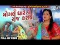 Mogal Dhare To Raj Karave - Kiran Gajera | New Gujarati Song 2018 | Full VIDEO SONG | RDC Gujarati