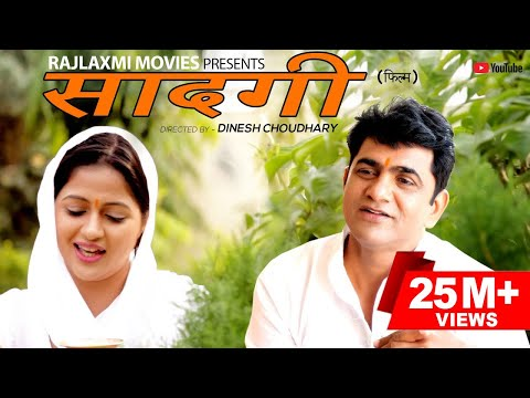 SAADGI सादगी | Full movie 2019 | Uttar Kumar | Kavita Joshi | Dinesh choudhary | Rajlaxmi movies