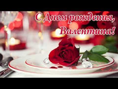 С Днём рождения ВАЛЕНТИНА Красивое музыкальное поздравление для Валентины в день рождения