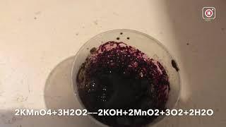 Марганцовка и пероксид водорода