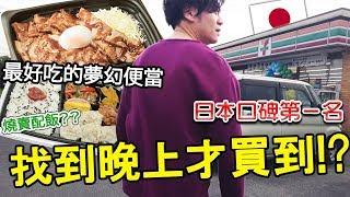 尋找日本超商界最好吃的傳説便當!從午餐找到晚餐終於找到了。【RyuuuTV日常超商】