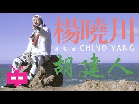 🀄️杨晓川 : 新说唱 FREESTYLE KING - CHINO YANG 🀄️【胡建人】🇨🇳【 OFFICIAL MV 】