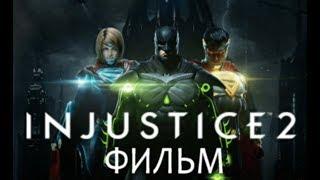 Injustice 2 фильм по игре на русском языке