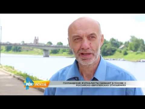 Новости Псков 29.06.2016 # Журналисты из Голландии в Пскове