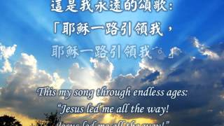 All the Way My Savior Leads Me (Chris Tomlin)