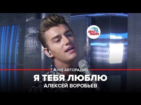 Алексей Воробьев - Я Тебя Люблю (LIVE @ Авторадио)
