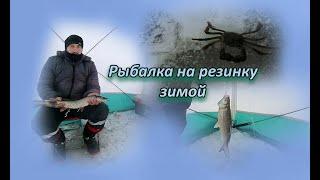 Что такое резинка для рыбалки зима