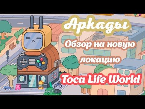 Аркады - Обзор на новую локацию в Toca Life World | Toca Dark