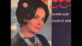 تحميل اغاني أروع و اجمل أغاني شادية The best of Shadia ???????? MP3