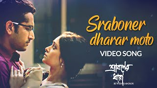 Sraboner Dharar Moto | Sraboner Dhara | Video Song | Jayati