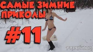 САМЫЕ ЗИМНИЕ ПРИКОЛЫ/ ПОДБОРКА ПРИКОЛОВ (WINTER FAIL) #11
