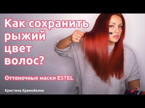 Как сохранить рыжий цвет? Оттеночная маска Estel. Кристина Храмойкина