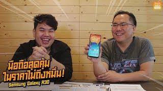 รีวิว Samsung Galaxy A30 มือถือสุดคุ้มค่า ในราคาไม่ถึงหมื่น!