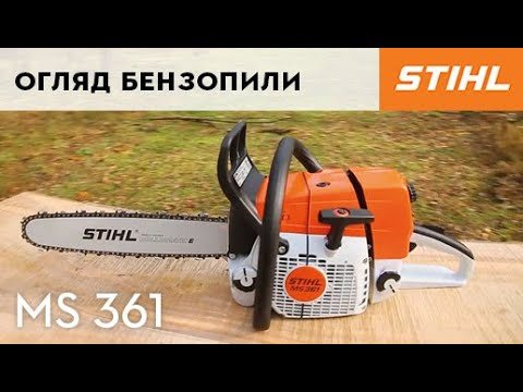 Бензопила STIHL MS 361 (11352000424) Video #1