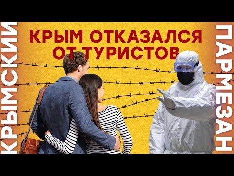Крым отказался от туристов | Крымский.Пармезан