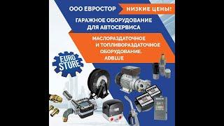 """Перекачивающий комплект SuzzaraBlue Pro K24 +SB325 + ext suction от компании ООО """"Евростор"""" - видео 2"""