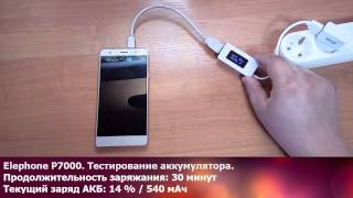 Elephone P7000 - тестирование емкости аккумулятора