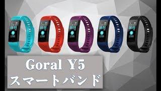 Goral Y5スマートバンド(スポーツ適用、生活適用)血圧心拍モニター