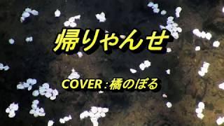 帰りゃんせ梅沢富美男COVER