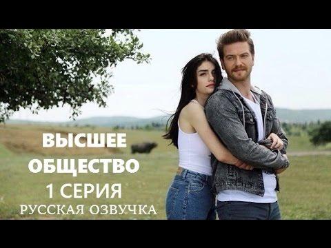 Высшее общество 1 серия (русская озвучка)